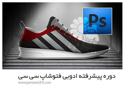 دانلود آموزش دوره پیشرفته ادوبی فتوشاپ سی سی - Adobe Photoshop CC Professional Course