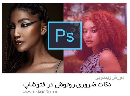 دانلود آموزش نکات ضروری روتوش در فتوشاپ - Photoshop Retouching Essentials