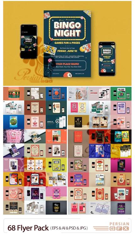 دانلود پک فلایرهای تجاری و تبلیغاتی - 68 Flyer Pack