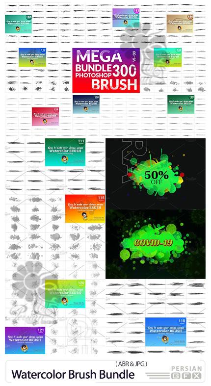 دانلود 300 براش فتوشاپ طرح های آبرنگی متنوع - Watercolor Brush Bundle