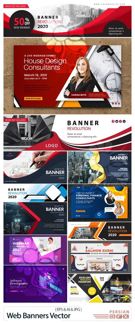 دانلود مجموعه بنرهای وب با موضوع مشاغل مختلف - Multipurpose Web Banners Vector