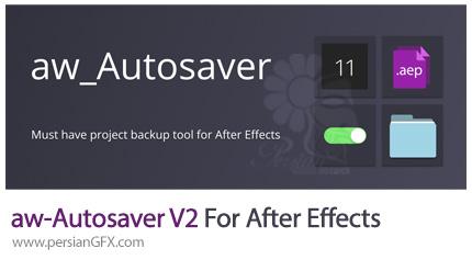 دانلود اسکریپت aw-Autosaver برای ذخیره کردن اتوماتیک پروژه در افترافکتس - aw-Autosaver V2 For After Effects