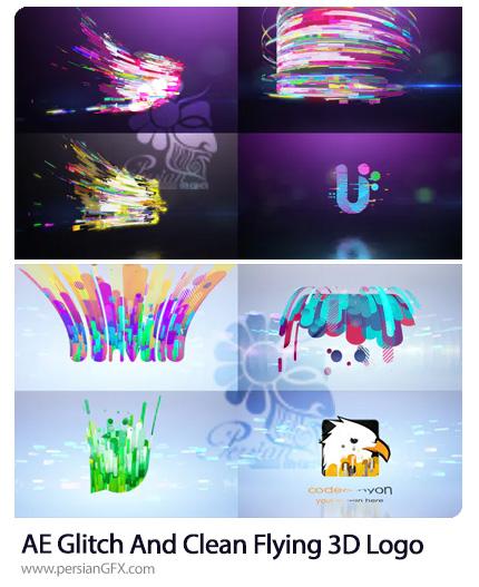 دانلود 2 پروژه افترافکت نمایش لوگو با افکت سه بعدی به همراه آموزش ویدئویی - Glitch And Clean Flying 3D Logo