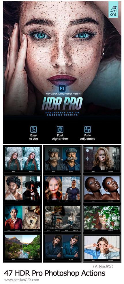 دانلود اکشن فتوشاپ با 47 افکت حرفه ای HDR برای تصاویر - HDR Pro Photoshop Actions