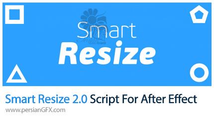 دانلود اسکریپت Smart Resize برای تغییر سایز کامپوزیشن در افترافکت - Smart Resize 2.0 Script For After Effect