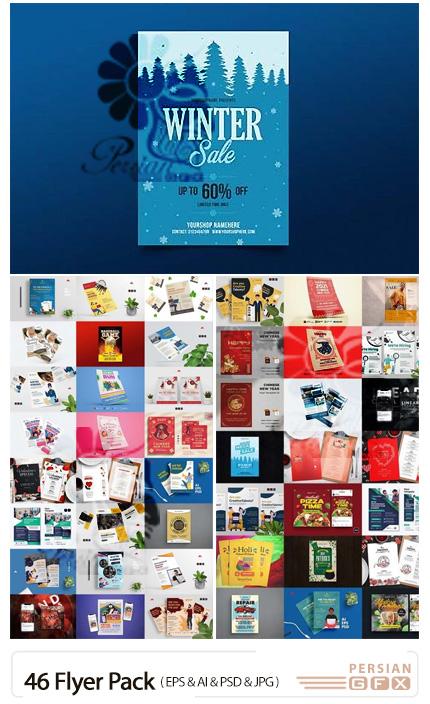 دانلود پک فلایرهای تجاری و تبلیغاتی - 46 Flyer Pack