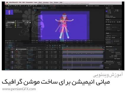 دانلود آموزش مبانی انیمیشن برای ساخت موشن گرافیک در افترافکت - Motion Graphics: Get Into The Basics Of Animation