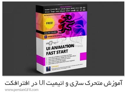 دانلود آموزش متحرک سازی و انیمیت یو آی در افترافکت - UI Animation Fast Start