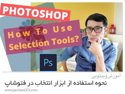 دانلود آموزش نحوه استفاده از ابزار انتخاب در فتوشاپ - How To Use Selection Tools In Adobe Photoshop
