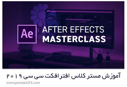 دانلود آموزش مستر کلاس افترافکت سی سی 2019 - After Effects CC 2019 MasterClass