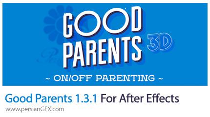 دانلود اسکریپت Good Parents برای لینک کردن اجسام به یکدیگر در افترافکت - Good Parents 1.3.1 For After Effects