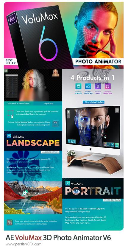 دانلود کیت تبدیل تصاویر به انیمیشن سه بعدی در افترافکت - VoluMax 3D Photo Animator V6