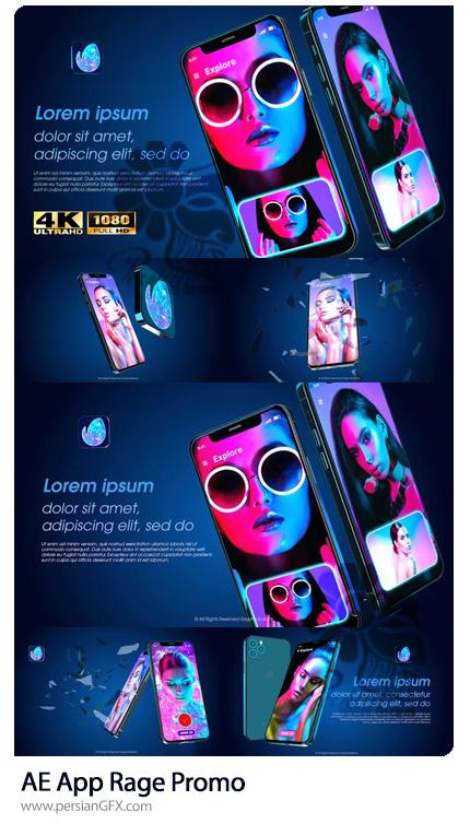 دانلود پروژه افترافکت تیزر تبلیغاتی اپلیکیشن به همراه آموزش ویدئویی - App Rage Promo