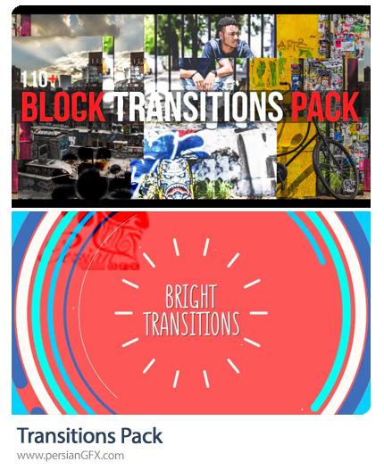 دانلود پک ترانزیشن های متنوع برای افترافکت - Transitions Pack