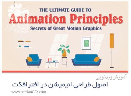 دانلود آموزش اصول طراحی انیمیشن و موشن گرافیک در افترافکت - The Ultimate Guide to Animation Principles