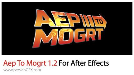 دانلود اسکریپت تبدیل فایل افترافکت به موشن گرافیک برای پریمیر - Aep To Mogrt 1.2 For After Effects