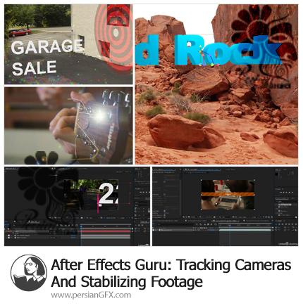 دانلود آموزش ترکینگ دوربین و تثبیت فوتیج در افترافکت - Tracking Cameras And Stabilizing Footage