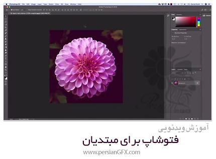 دانلود آموزش فتوشاپ برای مبتدیان - Photoshop For Beginners