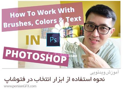 دانلود آموزش کار با براش ها، متن ها و رنگ ها در ادوبی فتوشاپ - How To Work With Brushes, Colors & Texts