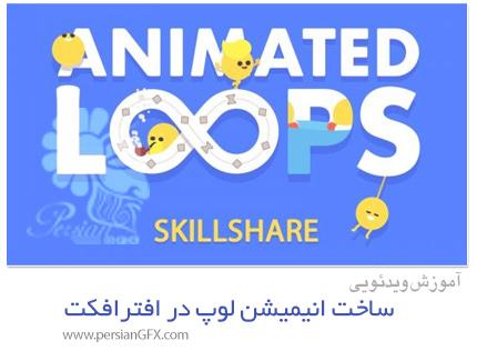 دانلود آموزش ساخت انیمیشن لوپ در افترافکت - Looping Animation Techniques