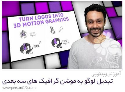 دانلود آموزش تبدیل لوگو به موشن گرافیک های سه بعدی در افترافکت - Turn Logos Into 3D Motion Graphics