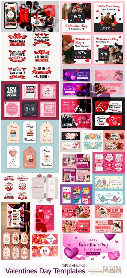 دانلود وکتور المان های روز ولنتاین شامل بنر، لیبل، کارت پستال و ... - Valentines Day Design Templates