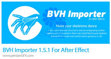 دانلود اسکریپت وارد کردن انیمیت های موشن کپچر در افترافکتس - BVH Importer 1.5.1 For After Effect