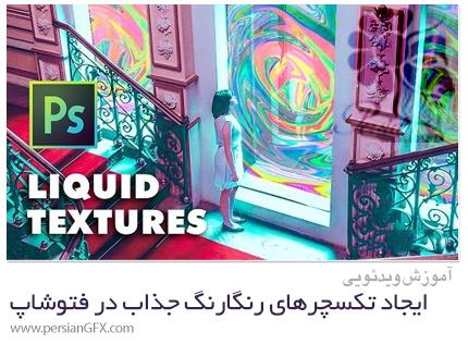 دانلود آموزش نحوه ایجاد تکسچرهای رنگارنگ جذاب در فتوشاپ - Create Stunning Colorful Textures