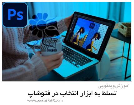 دانلود آموزش تسلط به ابزار انتخاب در فتوشاپ - Adobe Photoshop Selections Class Master