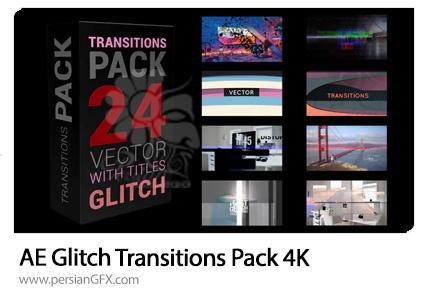 دانلود پک ترانزیشن های گلیچ با کیفیت 4K به همراه آموزش ویدئویی - Glitch Transitions Pack 4K