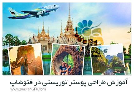 دانلود آموزش طراحی حرفه ای پوستر توریستی در فتوشاپ - Tourism Poster Designing