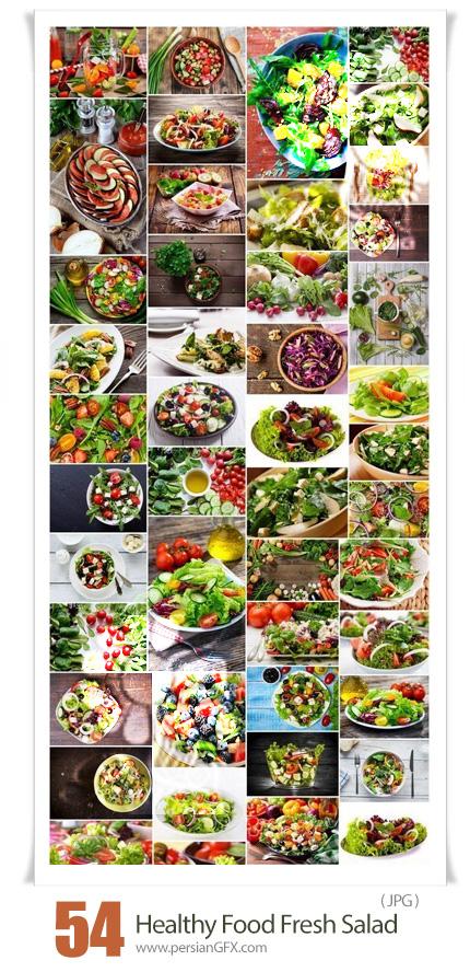 دانلود 54 عکس با کیفیت غذای سالم، سالاد و سبزیجات تازه - Healthy Food Fresh Salad