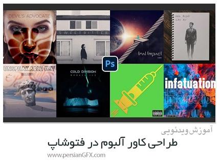 دانلود آموزش طراحی کاور آلبوم در فتوشاپ - Adobe Photoshop: Album Cover Design