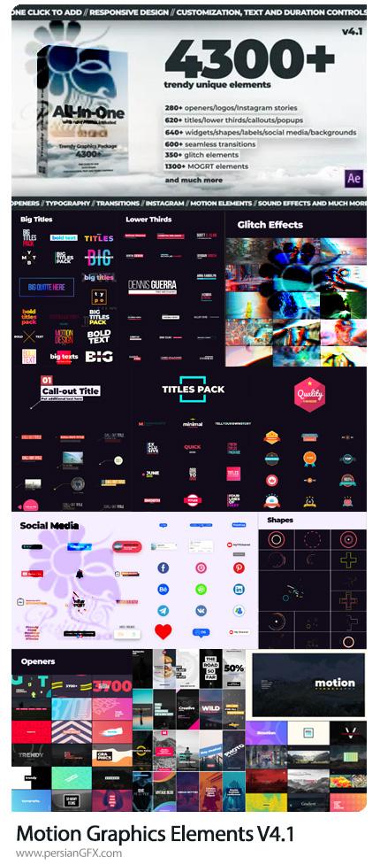دانلود بیش از 4300 المان ساخت موشن گرافیک در افترافکت و پریمیر - Motion Graphics Elements V4.1