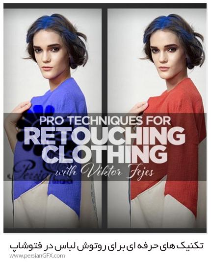 دانلود آموزش تکنیک های حرفه ای برای روتوش لباس در فتوشاپ - Pro Techniques For Retouching Clothing