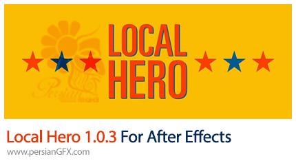 دانلود اسکریپت افترافکت به اشتراک گذاشتن پروژه در شبکه - Local Hero 1.0.3 For After Effects