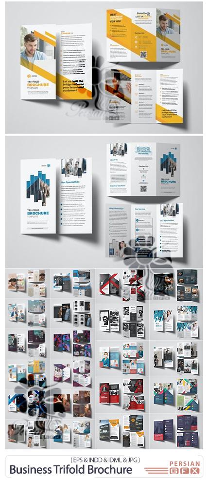 دانلود بروشورهای تجاری سه لت متنوع - Business Trifold Brochure Bundle