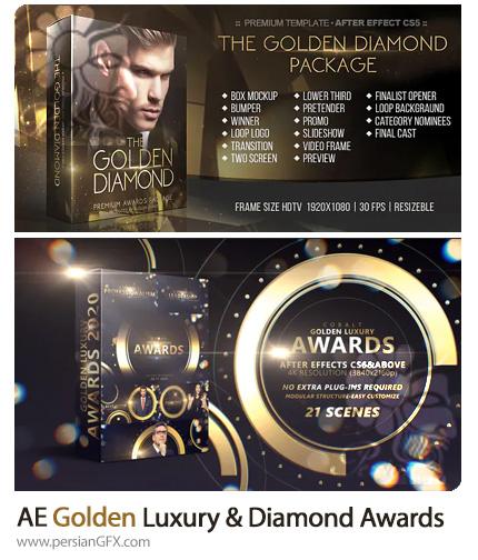 دانلود 2 پروژه افترافکت اوپنر جشنواره های اهدای جایزه با الماس و بوکه های طلایی - Golden Luxury And Diamond Awards