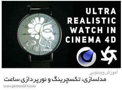 دانلود آموزش مدلسازی، تکسچرینگ و نورپردازی ساعت در سینمافوردی و اکتان - Modelling, Texturing And Lighting Watch