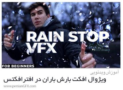 دانلود آموزش ویژوال افکت بارش باران در افترافکتس - Rain Stop VFX For Beginners