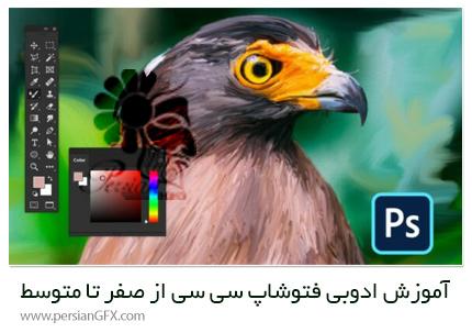 دانلود آموزش ادوبی فتوشاپ سی سی از صفر تا متوسط - Introduction To Adobe Photoshop CC