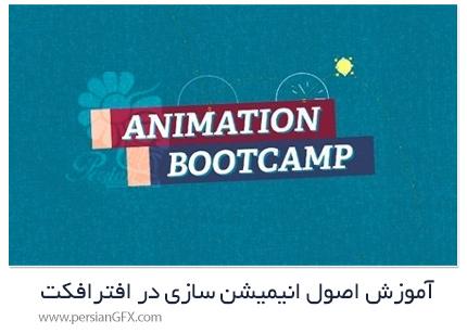 دانلود آموزش اصول انیمیشن سازی در افترافکت - Animation Bootcamp