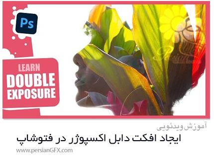 دانلود آموزش ایجاد افکت دابل اکسپوژر در فتوشاپ - Double Exposure With Photoshop: Capturing The Invisible