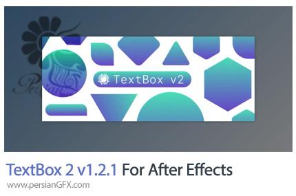 دانلود پلاگین ایجاد یک شکل قابل تنظیم در پشت متن در افترافکتس - TextBox 2 v1.2.2 For After Effects