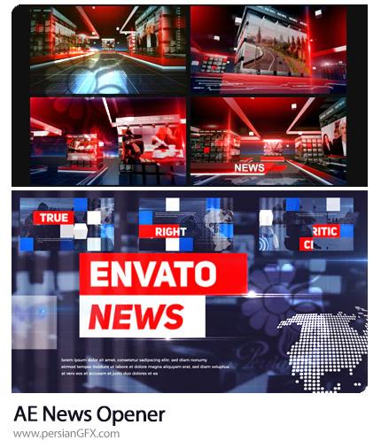 دانلود 2 پروژه افترافکت اوپنر خبری به همراه آموزش ویدئویی - News Opener