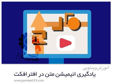 دانلود آموزش یادگیری انیمیشن متن در افترافکت - Learn Text Animation With After Effects