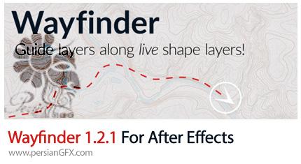 دانلود اسکریپت جا به جا کردن یک جسم بر روی یک خط مشخصی در افترافکتس - Wayfinder 1.2.1 For After Effects