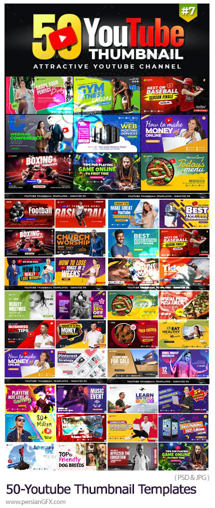 دانلود تصاویر پیش نمایش برای ویدئوهای تبلیغاتی یوتیوپ - Youtube Thumbnail Templates