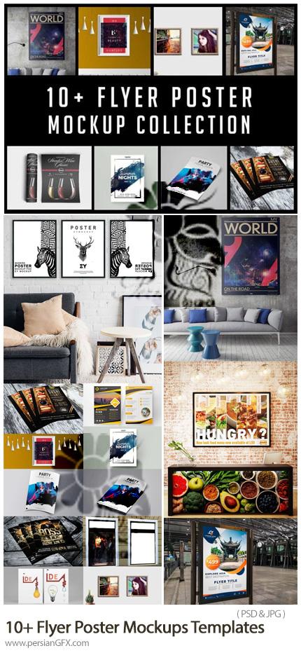 دانلود بیش از 10 موکاپ لایه باز پوستر و فلایر تبلیغاتی - Flyer Poster Mockups