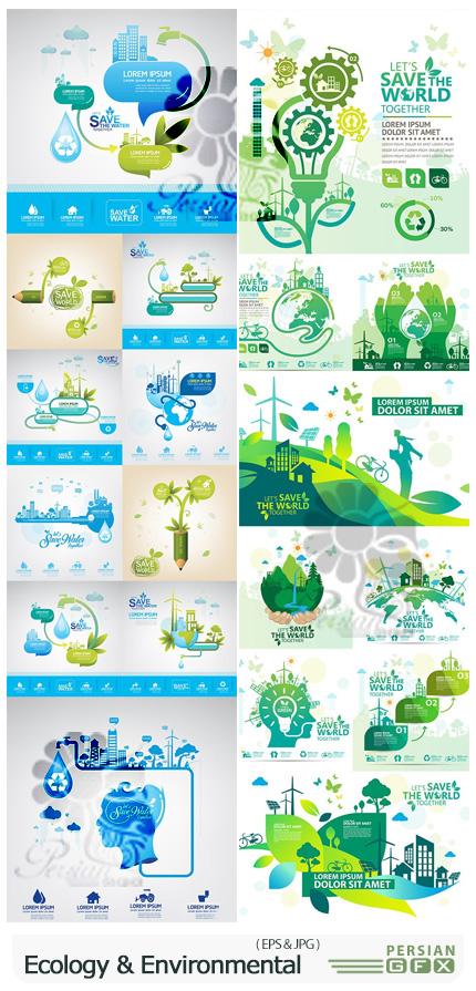 دانلود وکتور نمودارهای اینفوگرافیکی محافظت از محیط زیست، اکولوژی و ذخیره آب - Ecology And Environmental Protection Infographics